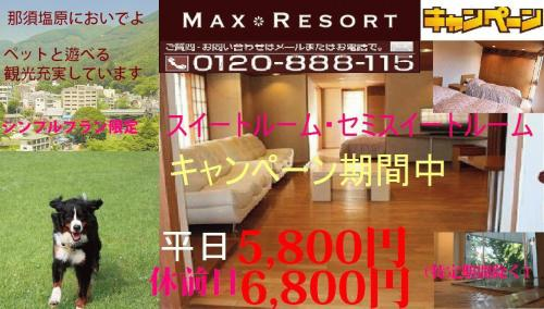 MAX RESORT 画像2.jpg