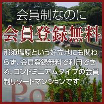 ポイント1:那須塩原という好立地にも関わらず、会員登録無料で利用できるリゾートマンションです。