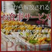 ポイント2:キッチンはもちろん、日常から解放される、美味しい食事をお届けするサービスもご用意。