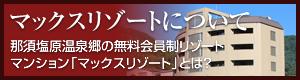那須塩原のリゾートマンション「マックスリゾート」について