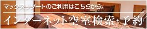 那須塩原のリゾートマンション「マックスリゾート」のご利用はこちらから。インターネット空室検索・予約