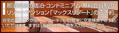 那須塩原のリゾートマンション「マックスリゾート」の空室検索・ご予約はこちらの予約ページ・お電話(0120-888-115)でお気軽に!